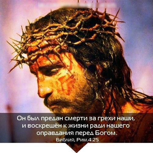 но умер за грехи наша духовном плане