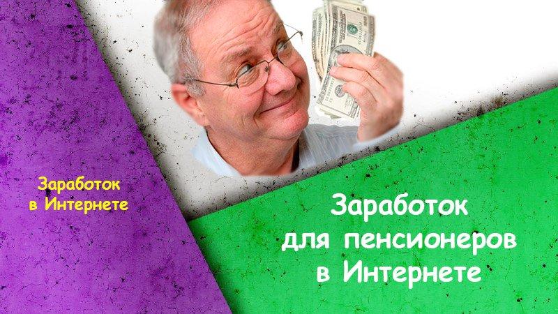 Как заработать деньги пенсионеру работа на дому